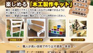 木工製作キット